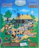 Электронный плакат Домашние Животные Знаток